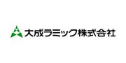 大成ラミック株式会社