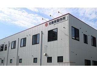 株式会社 光機械製作所