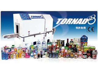熱旋風式シュリンク装置TORNADO(トルネード)