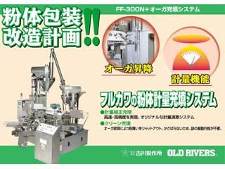 FF-300N+オーガ充填システム(粉・粉体充てん機)