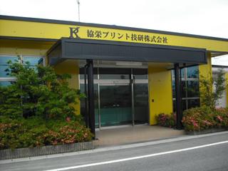 協栄プリント技研株式会社